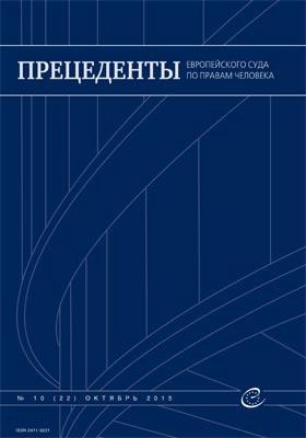 Прецеденты Европейского Суда по правам человека: журнал. 2015. № 10(22)