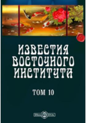 Известия Восточного института. 5-й год издания. 1903-1904 академический год. Т. 10
