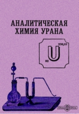 Аналитическая химия урана