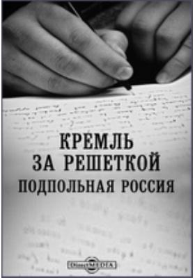 Кремль за решеткой. Подпольная Россия: публицистика