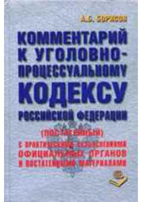 Комментарий к Уголовно-процессуальному кодексу Российской Федерации (постатейный): практическое пособие