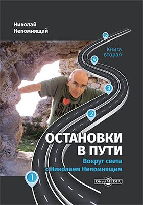 Остановки в пути : вокруг света с Николаем Непомнящим: научно-популярное издание. Книга вторая