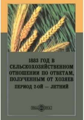 1883 год в сельскохозяйственном отношении по ответам, полученным от хозяев. Период 2-ой — летний