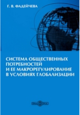 Система общественных потребностей и ее макрорегулирование в условиях глобализации