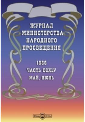 Журнал Министерства Народного Просвещения: журнал. 1886. Май-июнь, Ч. 245