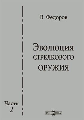 Эволюция стрелкового оружия, Ч. 2. Развитие автоматического оружия