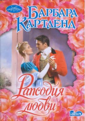Рапсодия любви = The Rhapsody of Love : Роман