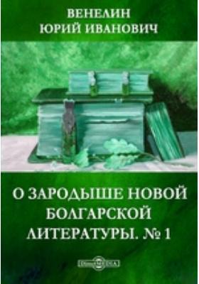 О зародыше новой болгарской литературы. № 1
