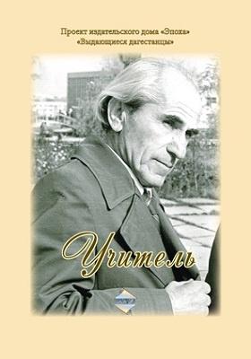 Учитель : воспоминания о народном учителе СССР Булаче Гаджиеве: документально-художественная литература