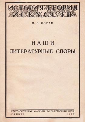 Наши литературные споры : к истории критики Октябрьской эпохи: научно-популярное издание