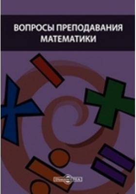 Вопросы преподавания математики