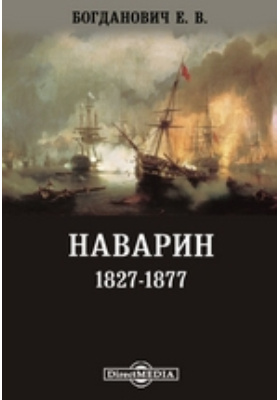 Наварин. 1827-1877: монография