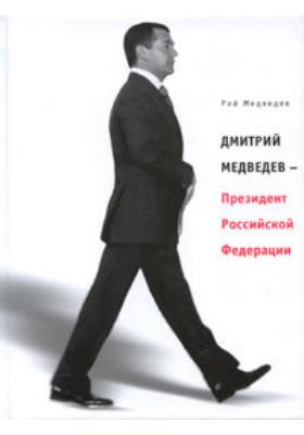 Дмитрий Медведев – Президент Российской Федерации