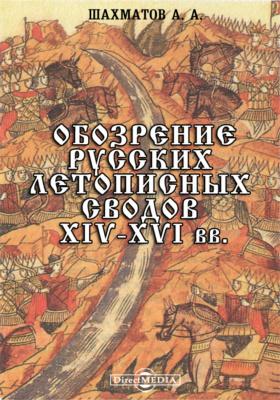 Обозрение русских летописных сводов XIV-XVI вв