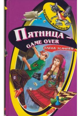 Пятница - game over : Повесть