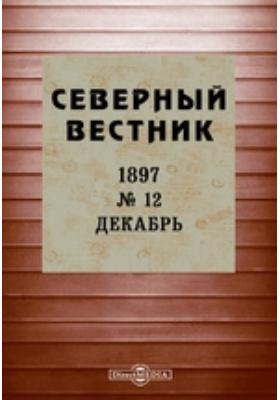 Северный вестник. 1897. № 12, Декабрь