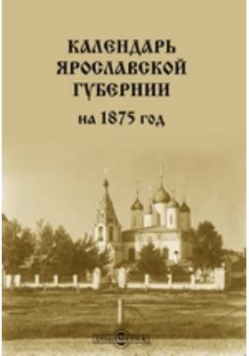 Календарь Ярославской губернии на 1875 год