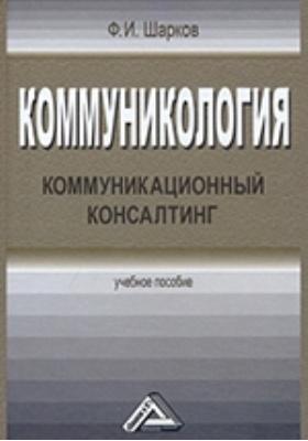 Коммуникология : коммуникационный консалтинг: учебное пособие