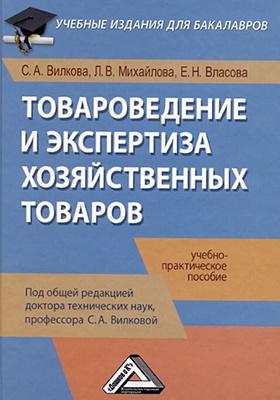 Товароведение и экспертиза хозяйственных товаров: учебно-практическое пособие