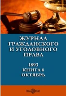 Журнал гражданского и уголовного права. 1893. Книга 8, Октябрь