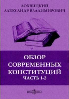 Обзор современных конституций, Ч. 1-2