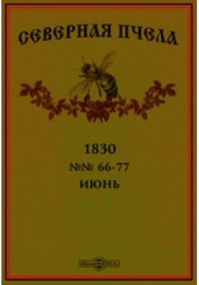 Северная пчела: журнал. 1830. №№ 67-77, Июнь
