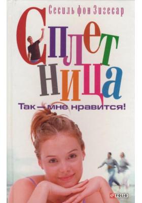 Сплетница. Так - мне нравится! = I like It Like That. A Gossip Girl Novel : Роман