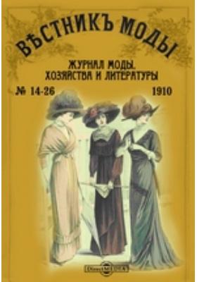 Вестник моды: журнал. 1910. № 14-26