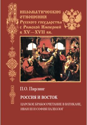 Россия и Восток. Царское бракосочетание в Ватикане, Иван III и София Палеолог