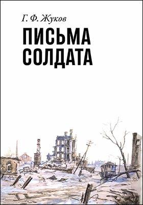 Письма солдата (1943–1945), Жуков Г. Ф. купить и скачать в PDF, EPUB, FB2  на Direct-Media