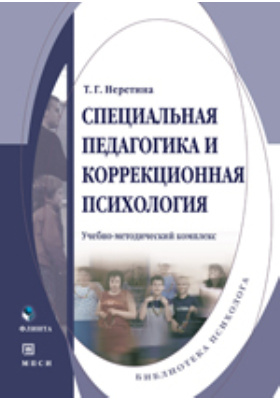 Специальная педагогика и коррекционная психология: учебно-методический комплекс