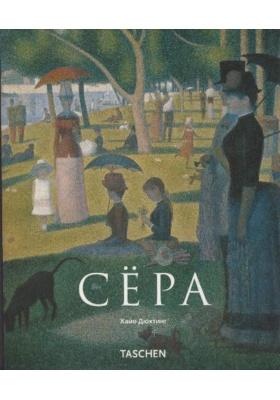 Жорж Сёра = Seurat : 1859-1891. Пуантилизм