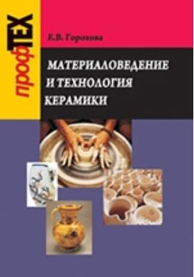 Материаловедение и технология керамики: пособие