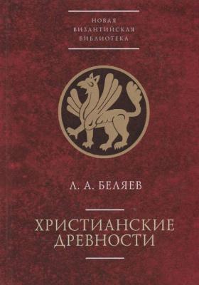 Христианские древности : введение в сравнительное изучение: монография