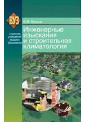 Инженерные изыскания и строительная климотология: учебное пособие