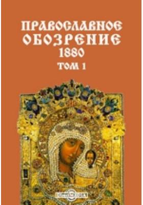 Православное обозрение: журнал. 1880. Т. 1