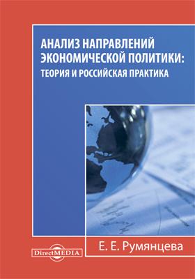 Анализ направлений экономической политики : теория и российская практика: монография