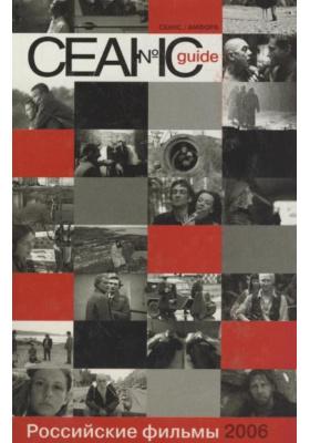Сеанс guide: Российские фильмы 2006 года : Сборник