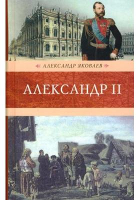 Александр II : Роман-хроника