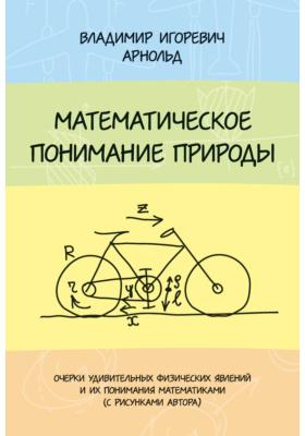 Математическое понимание природы