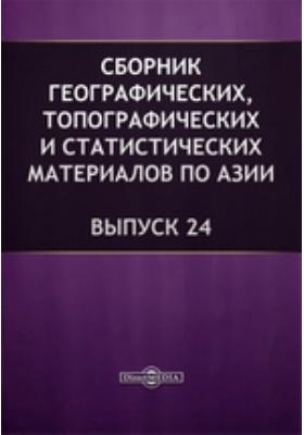 Сборник географических, топографических и статистических материалов по Азии. 1886. Вып. 24