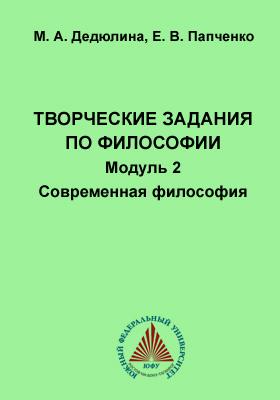 Творческие задания по философии: учебное пособие. М. 2. Современная философия