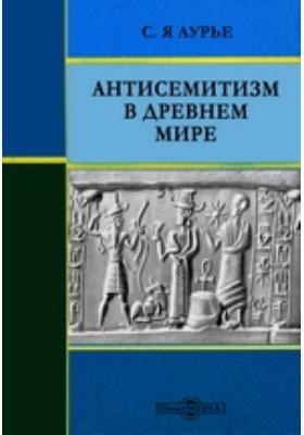 Антисемитизм в древнем мире