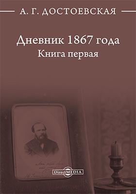 Дневник 1867 года. Кн. 1