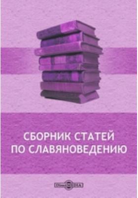 Сборник статей по славяноведению