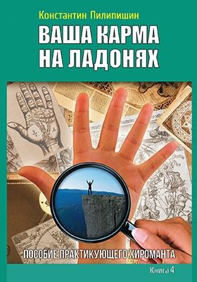 Ваша карма на ладонях : Пособие практикующего хироманта. Кн. 4