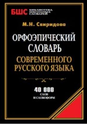 Орфоэпический словарь современного русского языка: словарь