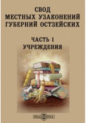 Свод местных узаконений губерний Остзейских, Ч. 1. Учреждения