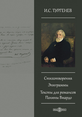 Стихотворения. Эпиграммы. Тексты для романсов Полины Виардо: поэтическ...