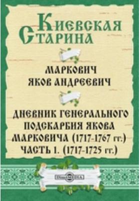 Дневник генерального подскарбия Якова Марковича (1717-1767 гг.). (1717-1725 гг.): документально-художественная, Ч. 1